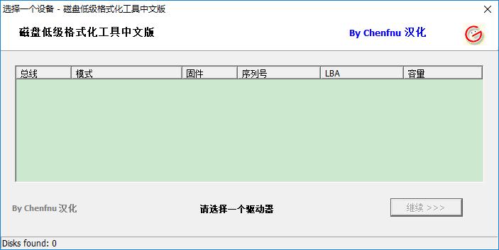 硬盘系统格式化软件 绿色版