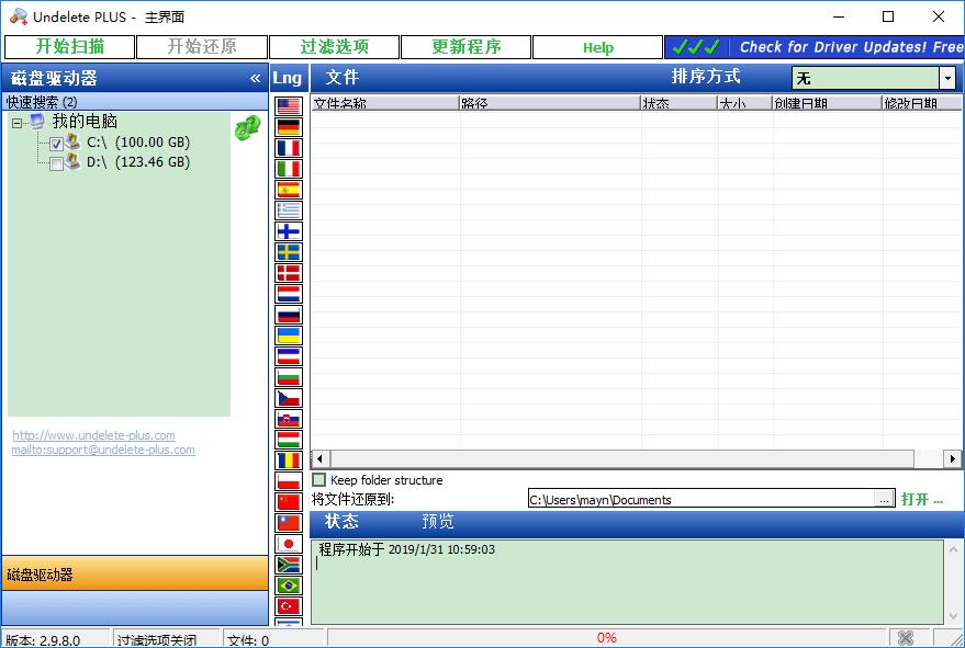 undelete plus恢复188bet备用网址