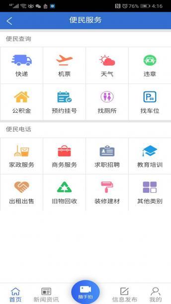 文明沧州app