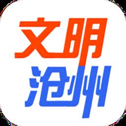 文明沧州手机版v0.0.61 龙8国际注册