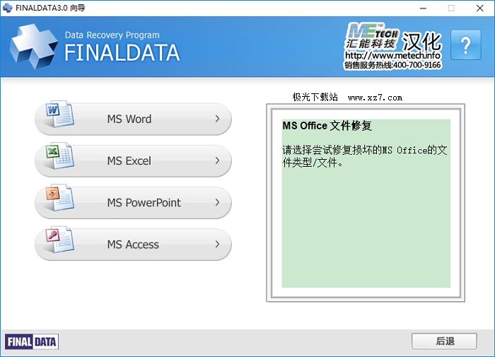 finaldata免费版 v3.0 绿色版