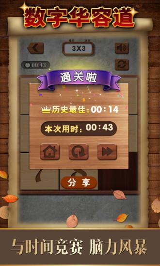 数字华容道手机版 v1.19 安卓版
