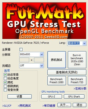 furmark汉化版