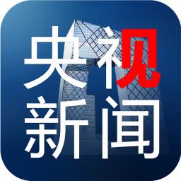 央视新闻appv7.2.6 龙8国际注册