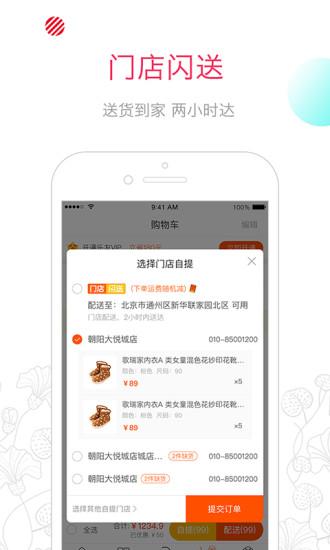 乐友孕婴童app v4.5.7 安卓版