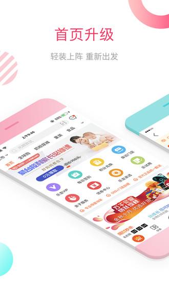 乐友孕婴童app
