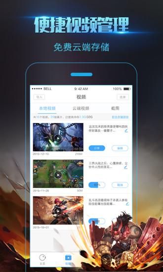 录屏大师app v3.1.8.6 安卓版