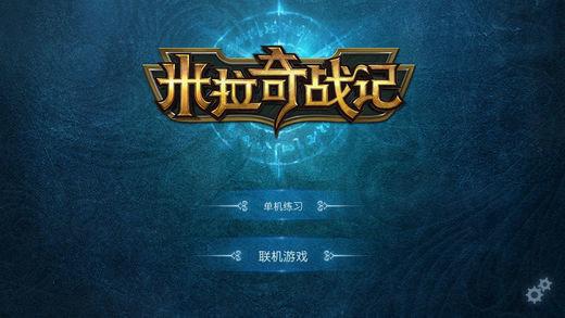 米拉奇战记中文破解版