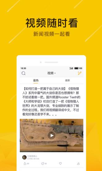 抽屉新热榜app v3.5.1 安卓版
