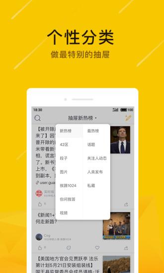 抽屉新热榜手机版app下载