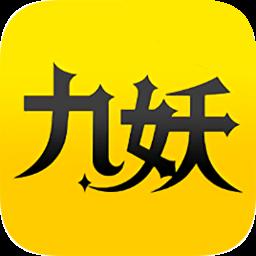 九妖游戏盒子 v1.1.9 安卓官方版
