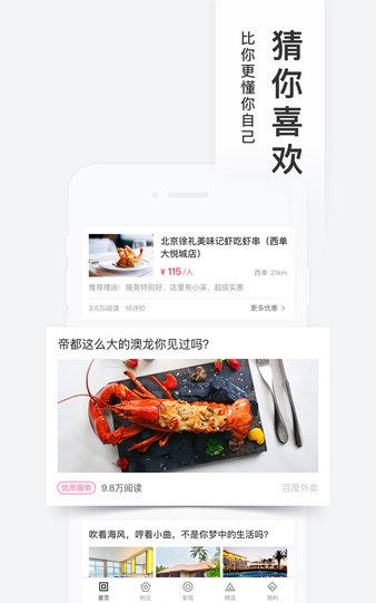 百度糯米app v8.4.3 安卓版