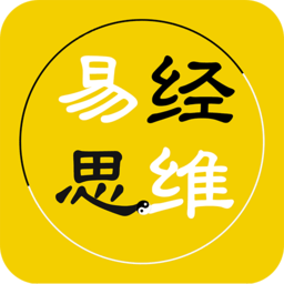 易经思维app