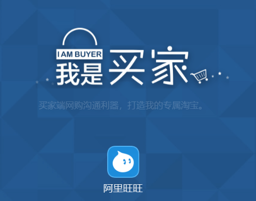 阿里旺旺�I家版 v9.12.05 最新版