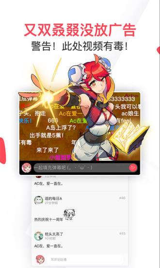 acfun弹幕视频网手机版 v6.54.0.1199 安卓版
