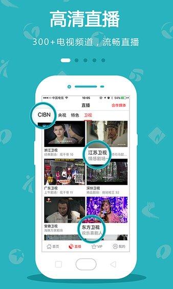手机电视app v8.2.0 安卓最新版
