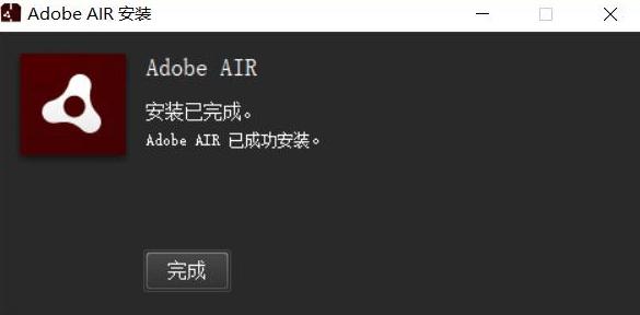 adobe air免费版