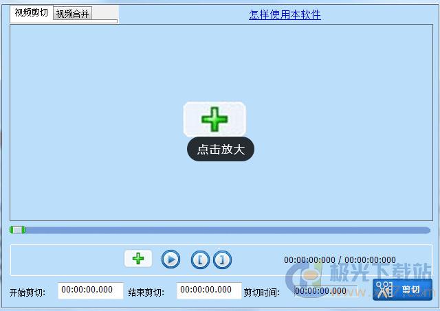 视频剪切合并器绿色版