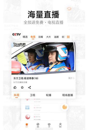 沃视频app v5.0.3 安卓版