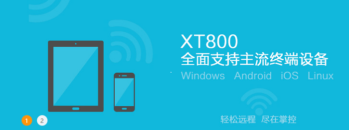 xt800远程控制188bet备用网址 v4.3.8.4627 免费版