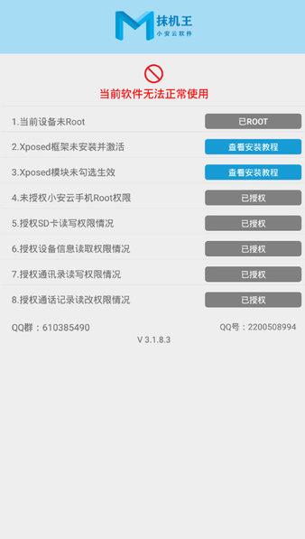 抹机王破解免费版 v3.1.8.3 安卓最新版