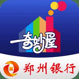 郑州银行app v6.1 安卓最新版