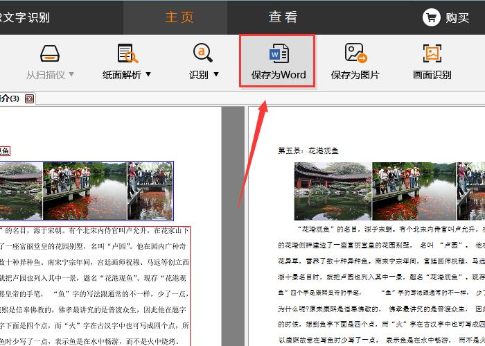 捷速ocr文字识别官方版