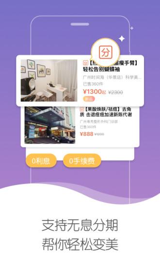 美黛拉app v5.5.00 安卓版