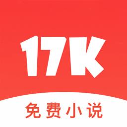 17k小说appv6.5.1 安卓最新版