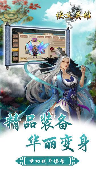 侠义英雄九游版 v1.0.0 安卓版