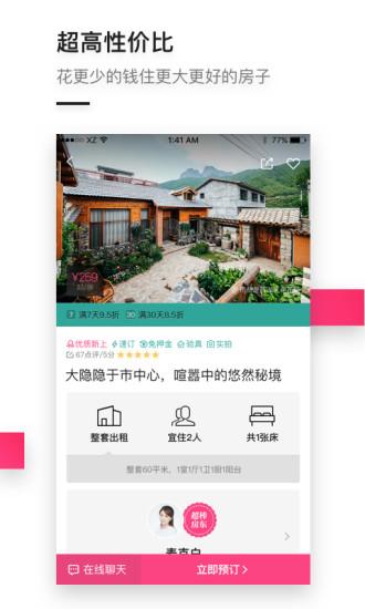 小猪短租民宿商家版app v6.19.01 安卓版