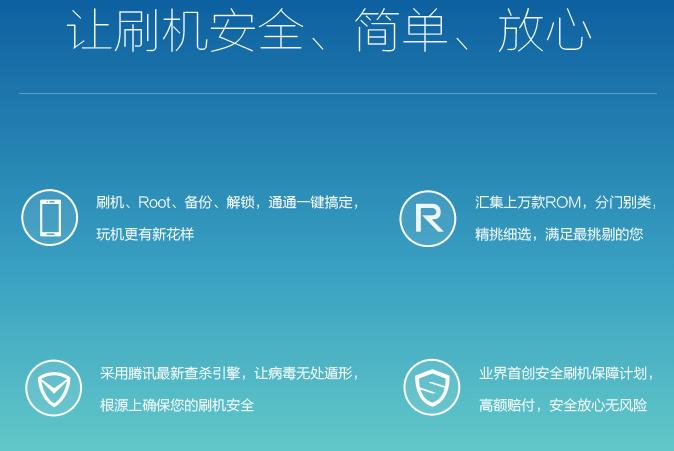 刷机精灵pc版 v4.3.5 官方最新版