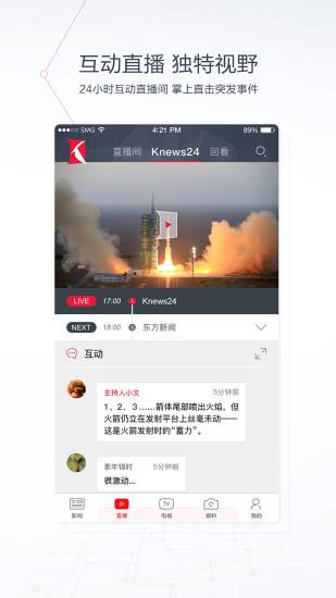 看看新闻app v5.5.1 安卓版