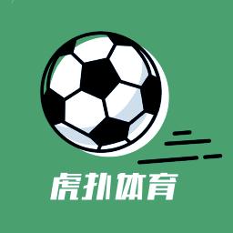 虎扑足球app v1.0.0 安卓官方版