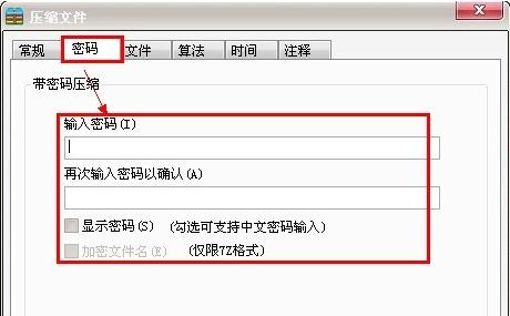 文件夹加密软件免费版