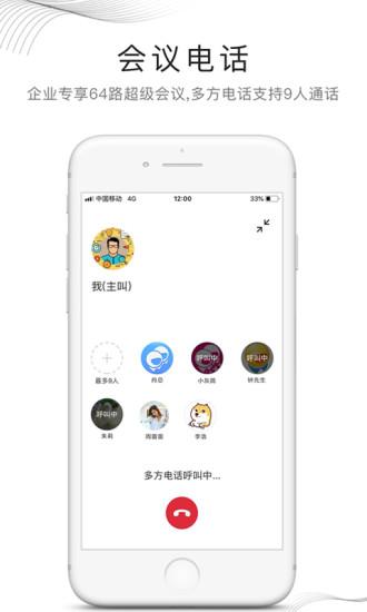 飞信手机版 v7.1.0.0615 安卓版