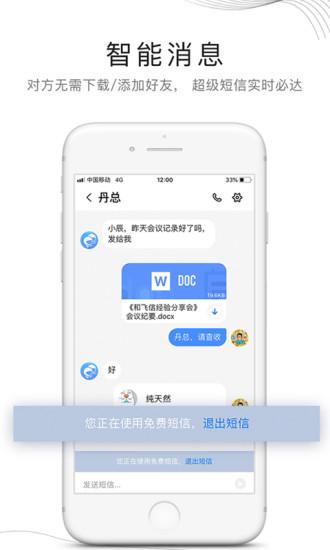 飞信app