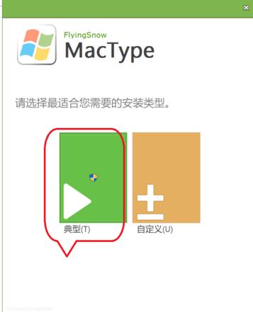 mactype win10版