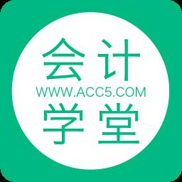 会计学堂app