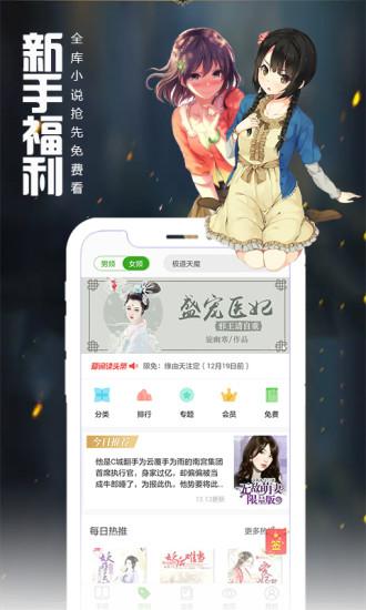 爱阅读app v5.13.5.02 安卓官方版