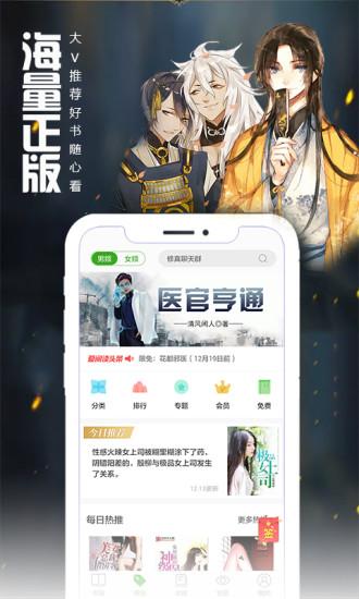 爱阅读app