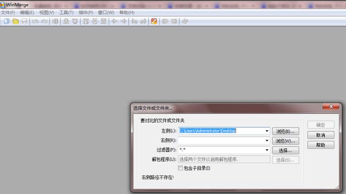 winmerge中文版