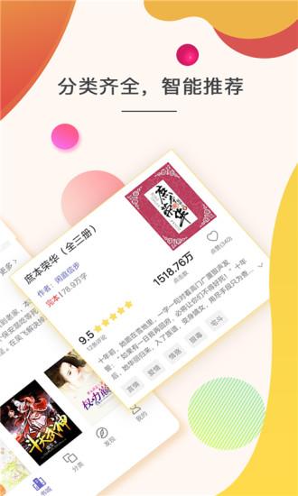 快看小说app v3.8.8.2057 安卓最新版
