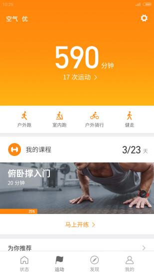 小米运动app v4.6.0 安卓最新版