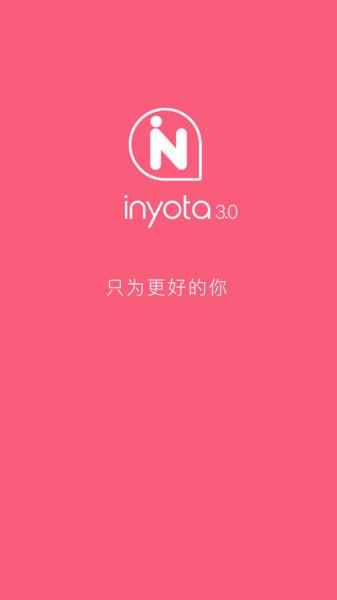 爱他网inyota最新版 v3.1.8 安卓版