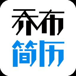 乔布简历appv1.8.4 安卓版