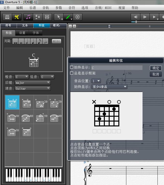 overture中文版 v5.5.1.7 最新版