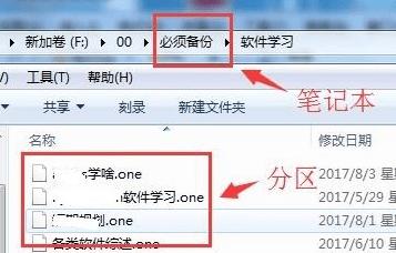 onenote免费版