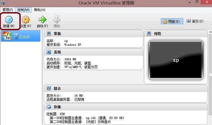 oracle vm virtualbox官方版