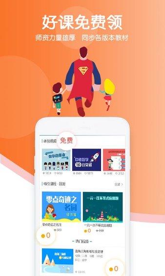 超级课堂app v3.0.8 安卓最新版